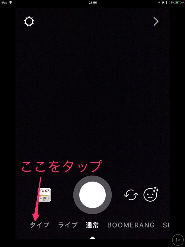 instagram(インスタグラム)-タイプ