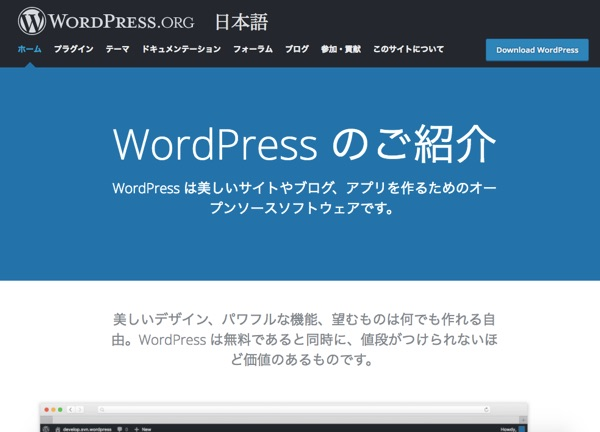 日本語 WordPress