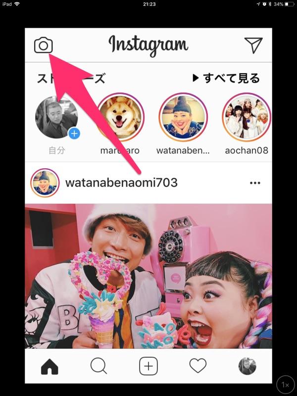 Instagramhowtoハッシュタグ1