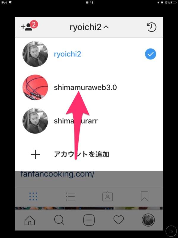 Instagram-アカウント切り替え2