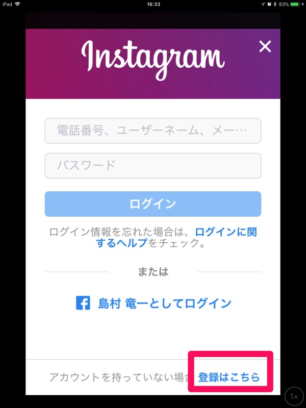 Instagramアカウント追加-5