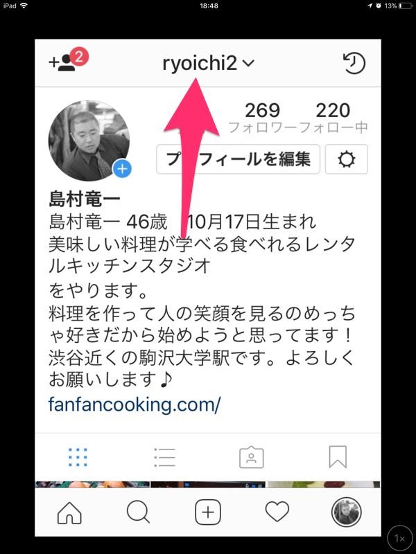 Instagram-アカウント切り替え1