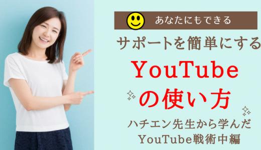 サポートを簡単にするYouTubeの使い方 !ハチエン先生から学んだYouTube戦術中編