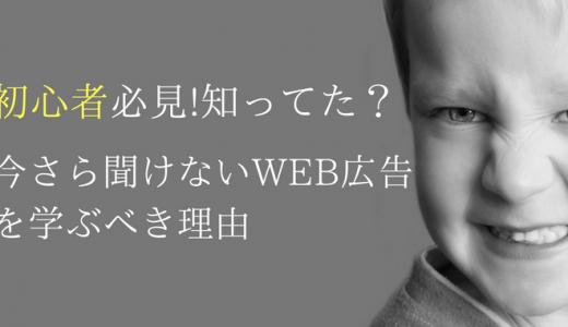 初心者必見!知ってた?今さら聞けないWEB広告を学ぶべき理由
