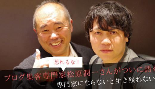 ブログ集客専門家松原潤一さんがついに語るブログは専門家しか生き残れないのか?