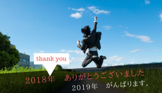 2018年ありがとうございました。2019年がんばりましょう
