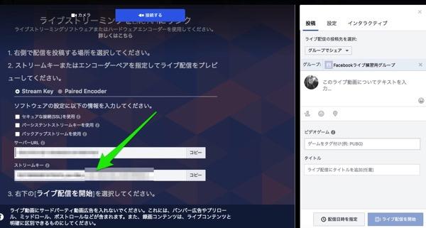Facebookライブ3