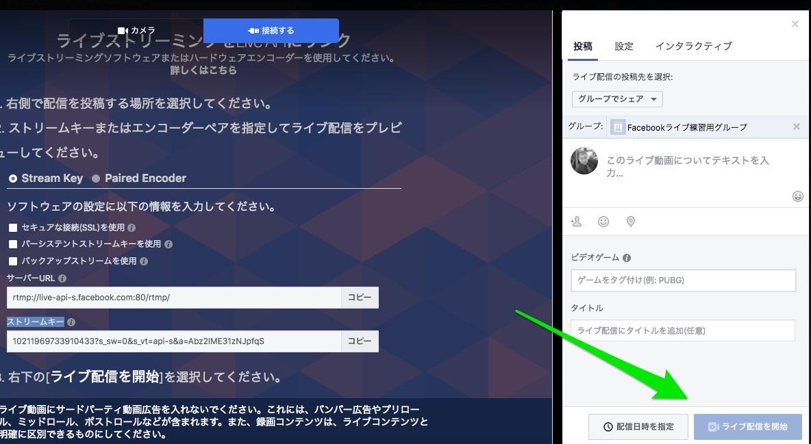 Facebookライブ9