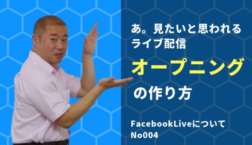あ。見たいと思われるライブ配信オープニングの作り方(FacebookLiveについてNo004)