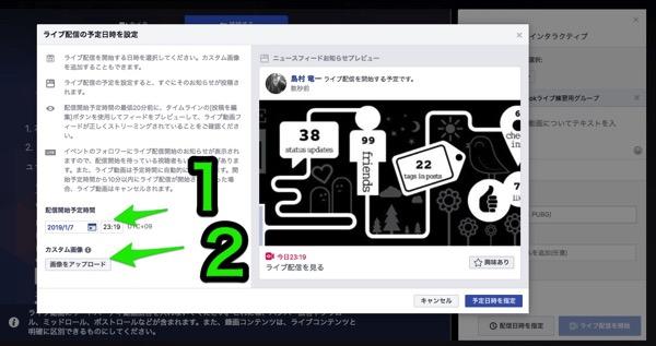 Facebookライブ7