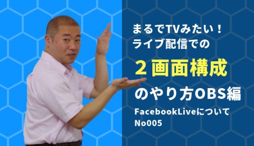 まるでTVみたい!ライブ配信での2画面構成のやり方OBS編(FacebookLiveについてNo005)