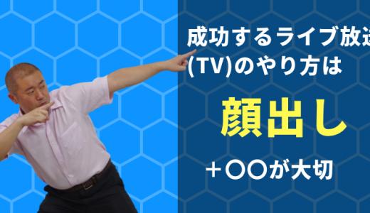 成功するライブ放送(TV)のやり方は顔出し+〇〇が大切(FacebookLiveについてNo002)