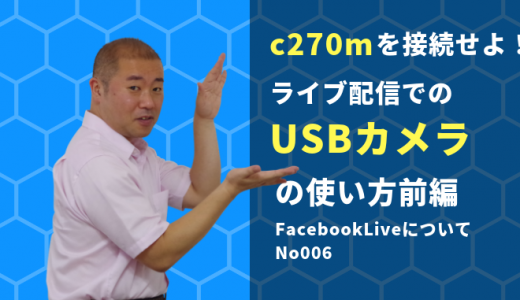 c270mを接続せよ!ライブ配信でのUSBカメラの使い方前編(FacebookLiveについてNo006)