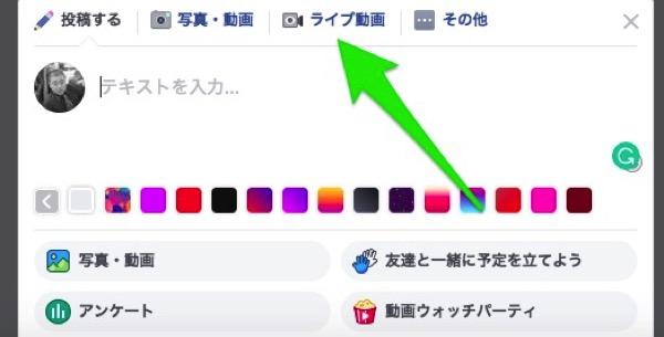 Facebookライブ1