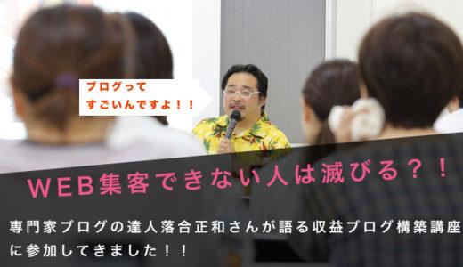 専門家ブログ制作・運用の教科書の著者落合正和さんの収益ブログ構築講座に参加してきました!!