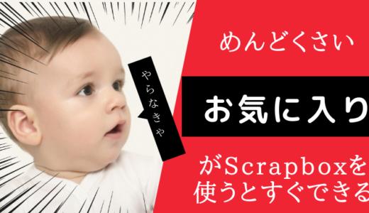 [Scrapbox]Webページのリンク(お気に入り)がパッパッとできちゃう