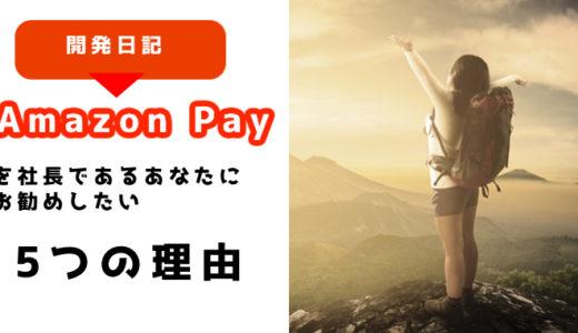 Amazon Payを社長であるあなたにお勧めしたい5つの理由