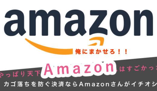【1/2】売上があがるクレジットカード決済なら実はAmazonさんがおすすめです。ワンタッチでユーザが買える利点があります。