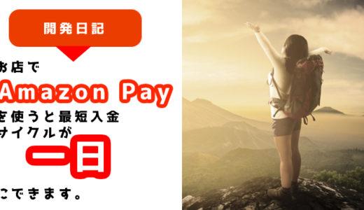 お店でAmazon Payを取り入れると実は端末無料、入金サイクルが最短1日であることをご存知ですか?