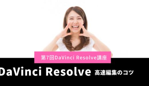DaVinci Resolve Cutページの使い方-高速編集のコツ第7回