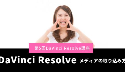 DaVinci Resolveのメディアの取り込み方第5回