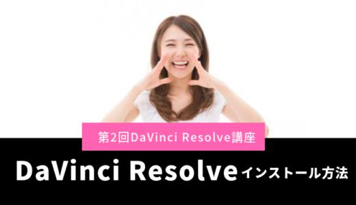 【無料】本格動画編集ソフトDaVinci Resolveのインストール方法第2回
