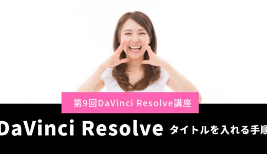 DaVinci Resolveで動画に文字(タイトル)を入れる手順-第9回