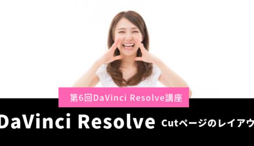 DaVinci Resolve Cutページの使い方第6回