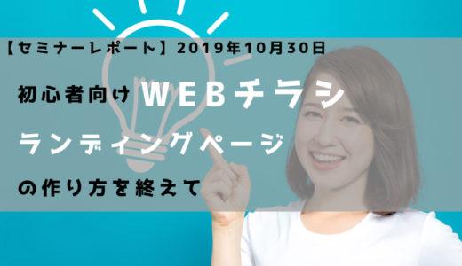 【セミナーレポート】2019年10月30日-初心者向けWEBチラシ(ランディングページ)の作り方を終えて