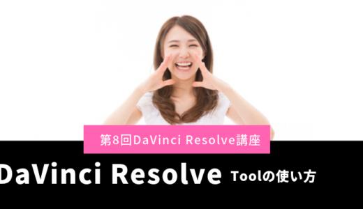 DaVinci Resolve Cutページの使い方-Toolの使い方第8回