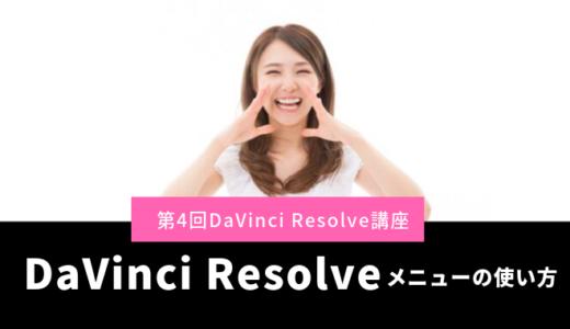 DaVinci Resolveの基本メニューの使い方第4回