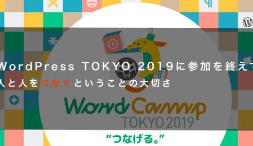 wordPresscamp 2019に参加を終えて-人と人をつなぐということの大切さ