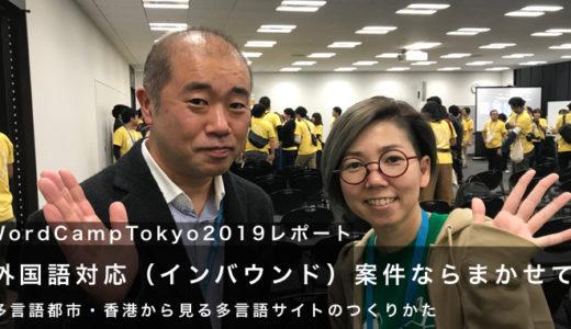 WordCampTokyo2019レポート-外国語対応(インバウンド)案件ならまかせて!多言語都市・香港から見る多言語サイトのつくりかた