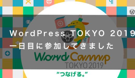 WordPress TOKYO 2019一日目に参加してきました