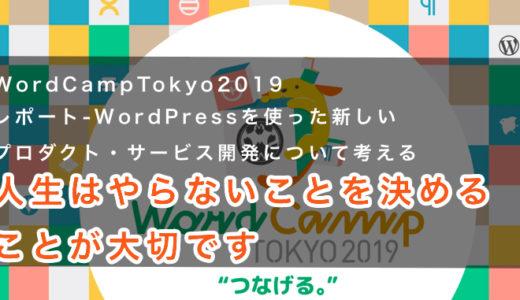 WordCampTokyo2019レポート-WordPressを使った新しいプロダクト・サービス開発について考える