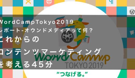 WordCampTokyo2019レポート-オウンドメディアって何? ~これからのコンテンツマーケティングを考える45分~