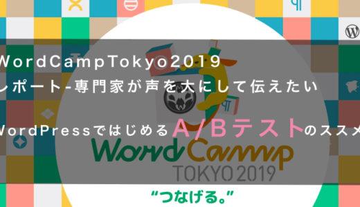 WordCampTokyo2019レポート-WordPressではじめるA/Bテストのススメ