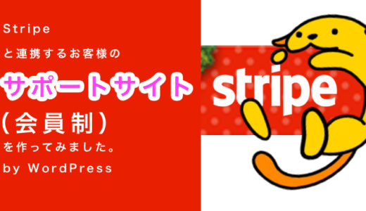 Stripeと連携するお客様のサポートサイトを作ってみました。byWordPress