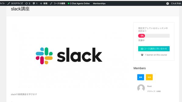 Slack教室