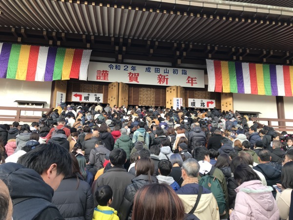 2020年正月成田山