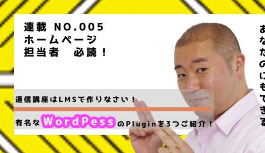 通信講座はLMSで作りなさい!有名なWordPressのPluginを3つご紹介!