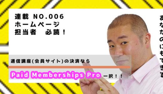 通信講座(会員サイト)の決済ならPaid Memberships Pro一択!!かゆいところに手が届きます