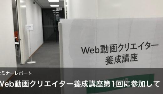 【セミナーレポート】-20200131-Web動画クリエイター養成講座第1回に参加して