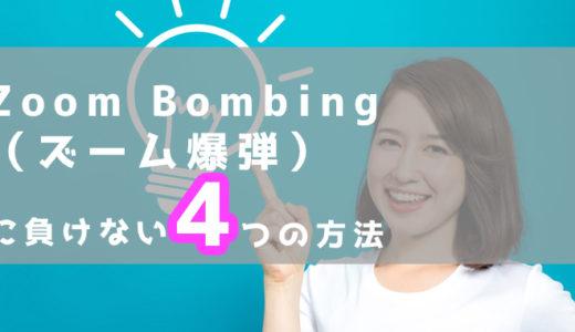 Zoom Bombing(ズーム爆弾)に負けない4つの方法