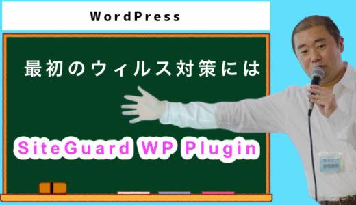 SiteGuard WP Pluginでポチッとカンタンセキュリティ!WordPress