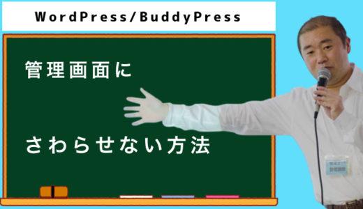 WordPress/BuddyPressで会員サイトを作るとき管理画面を触らせない方法