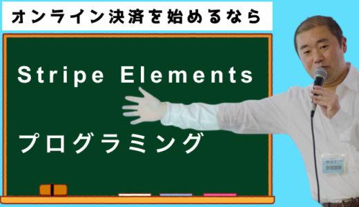 決済ならStripe まずはStripe Elementsでオンライン決済をはじめよう。