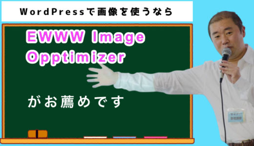 WordPress/BudyPressで画像を使いたいときにはEWWW Image Opptimizerを使うべし!