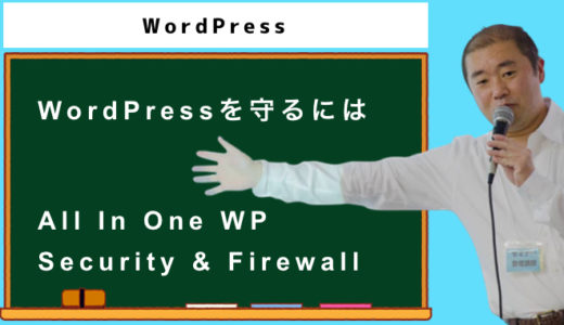 All In One WP Security & Firewallおすすめの設定方法