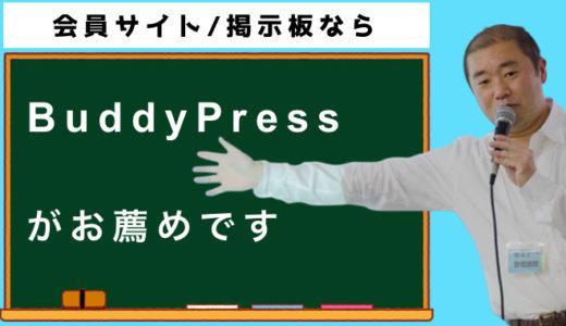 WordPressで会員サイト!コミュニテイサイト!を作るならBuddyPressを試してみよう!